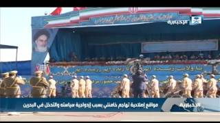وسائل إعلام إيرانية تحرض الإرهابيين في البحرين على مواجهة قوات الأمن