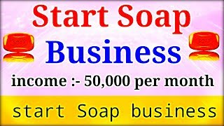 Start Soap Making Factory Business | Business idea | Saabun Banane Ka Business Kaise Kare | in Hindi