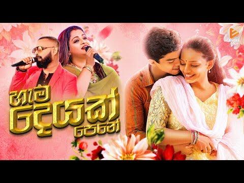 Xxx Mp4 Hama Deyak Pene Samitha Mudunkotuwa Amp Bachi Susan Gharasarapa Movie Song 3gp Sex