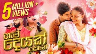 Hama Deyak Pene | Samitha Mudunkotuwa & Bachi Susan | Gharasarapa Movie Song