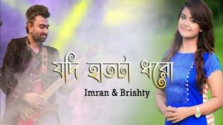 Jodi Hatta Dhoro || Eid Special Show || Imran & Bristy live show 2018