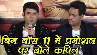 Kapil Sharma In Bigg Boss 11 | Promoting FIRANGI | Kapil Sharma With Salman Khan