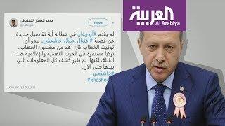 مفاجأة خطاب أردوغان حول جمال خاشقجي: لا شيء!