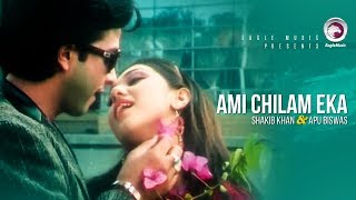 Ami Chilam Eka | Bangla Movie Song | Shakib Khan, Apu Biswas | PMNB | আমি ছিলাম একা