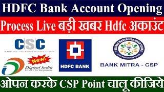 HDFC Bank Account Opening Process Live बड़ी खबर Hdfc अकाउंट ओपन करके CSP Point चालू कीजिये