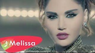Melissa - Nanana / ميليسا - نانانا