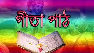 গীতা পাঠ   গীতা পাঠ বাংলা   geeta   geeta path