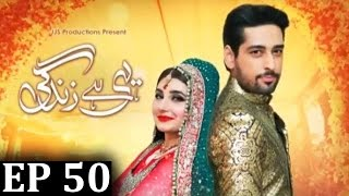 Yehi Hai Zindagi Season 3 - Episode 50 | Express Entertainment