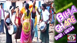 New Sambalpuri Song 2016 - Biha Ghare | Sambalpuri Video Album - GHAGARA BALI