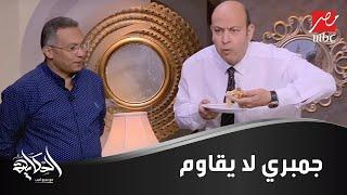 عمرو أديب بعد تناول فطيرة دعدور بالجمبري : مش قادر اسيبها