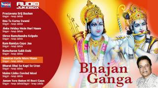 Bhajan Ganga |  Top 10 Best Of Anup Jalota | Popular Hindi Bhajans By Anup Jalota Bhajans