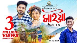 Maiya | Tasrif Khan | Kureghor Band | Bangla New Song 2018 | Official Music Video