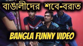 Typical Bengali In Shab-E-Barat | Bangla Funny Video 2018 | New Bangla Funny Video | Ajaira VIdeo