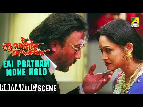 Eai Pratham Mone Holo | এই প্রথম মনে হোল | Romantic Scene | Raatporir Rupkatha