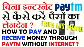 How to Pay through Paytm without Internet From Keypad or Any Other Phone ? - in Hindi (2017)