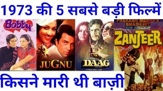 Top 5 Bollywood Movies Of 1973 | जानिए ये फिल्में हिट हुई या फ्लॉप | With Box Office Collection