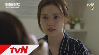tvN CriminalMinds [18화 예고] 문채원, 범인 잡기 위해 ′미끼′ 자청했다 ?! 170921 EP.18