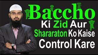 Baccho Ki Zid Aur Shararaton Ko Kaise Control Kare By Adv. Faiz Syed