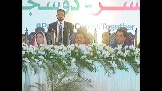 Complete Plantat For Pakistan Ceremony At Lahore   18 August 2019