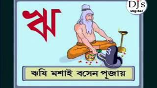 বাংলা বর্ণমালা ছন্দে ছন্দে  Bengali letters