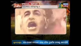 Special Report - FARZI STANA(25/05/17) - Etv News Odia