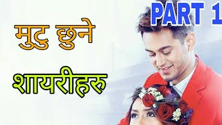 heart touching sayari   latest heart touching sayari   Nepali sayari   heart touching muktak   sagar