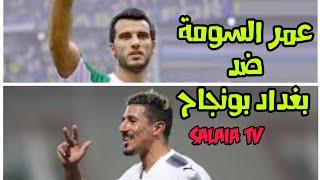 من هو افضل مهاجم عربي عمر السومة ضد بغداد بونجاح |منتخب سوريا