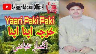 Aksar Abbasi Yari Paki Paki New Valium 2014.