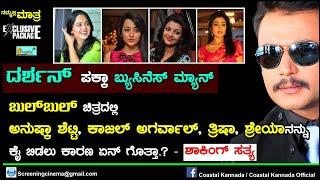 Darshan why rejected in anushka shetty, kajal agarwal, Trisha, shreya in bulbul movie