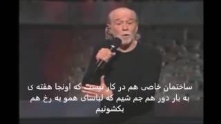 george carlin religion with farsi subtitle        جورج کارلین مذهب
