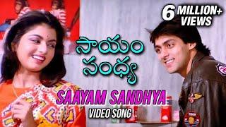 Saayam Sandhya Video Song | Prema Paavuraalu (Maine Pyaar Kiya) | Salman Khan| Bhagyashree