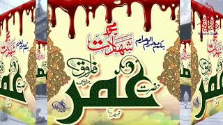 HAAN ME UMAR FAROOQ HUN ہاں میں عمر فاروق رضی اللہ عنہ ہوں