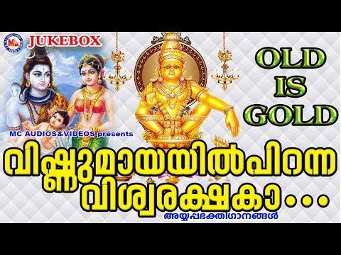 Xxx Mp4 വിഷ്ണുമായയിൽ പിറന്ന വിശ്വരക്ഷകാ Hindu Devotional Songs Malayalam Old Ayyappa Songs Malayalam 3gp Sex