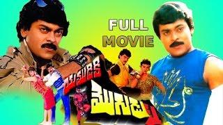 Yamudiki Mogudu Telugu Full Length Movie | Chiranjeevi, Vijayasanthi, Radha