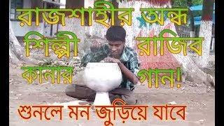 The Singer Rajib kana Bangla song, অন্ধ শিল্পী রাজিব কানার কন্ঠে এই অসাধারণ গান