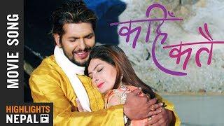Yo Mausam - New Nepali Movie KAHI KATAI Song 2018 Ft. Kishwor Khatiwada, Uma Baby