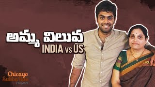 Amma Viluva-India Vs US || Chicago Subbarao || Garuda Vega