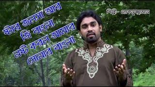 Star Jalsha Zee Bangla (Live)
