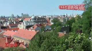 札格雷布-克羅埃西亞,塞爾維亞美景,Zagreb-Croatia,Four Points Hotel,Serbia HD 1080p