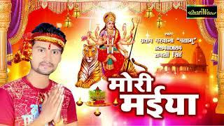 मोरी मईया - Pratap Parwana - Mori Maiya - Latest Bhojpuri SOngs 2017 - Superhit