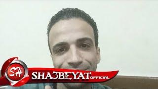 النجم احمد توتو بضحك من برا الاغنية التي ابكت الملايين