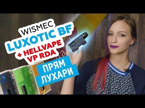 Xxx Mp4 Если хочется выделяться WISMEC Luxotic BF 3gp Sex