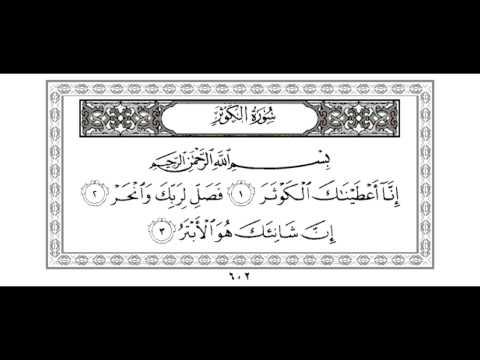 Coran Sourates Al Fatiha Al Nas Al Falak Al Ikhlas Al Asr Saad Al Ghamidi