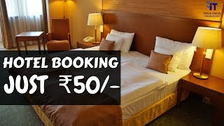 Hotel Booking Trick Very Low Prices | Hotel Booking Under Rs. 50/- only | Cheap Hotels