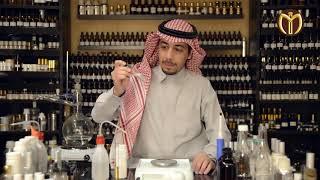 اسرار عطرجي (3): طريقة فصل الزيت العطري عن الكحول - الايثانول - ضمن حلقات تصميم وصناعة العطور