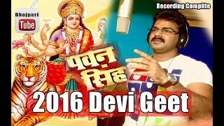Pawan singh 2017  super hit bhakti  song Ail bani Aaj  Tohre duwar