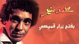 Mohamed Mounir - Bfta7 Zorar Amesy (Official Audio) l محمد منير-  بفتح زرار قميصي