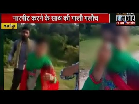 Viral Video: Lovers beaten and abused by miscreants in Kashipur