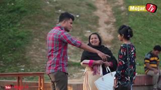 Bangla Funny Video | আপুর প্যান্ট ছেড়া ? | Bangla Prank Video 2017 | Mojar Tv