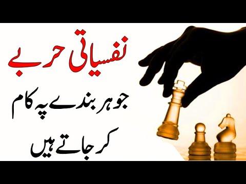 Xxx Mp4 Psychological Tricks In Urdu That Work On Anybody 3gp Sex